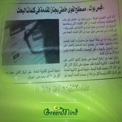 "Green Mind Agency interview with ""Allam Rakmy"" newspaper"