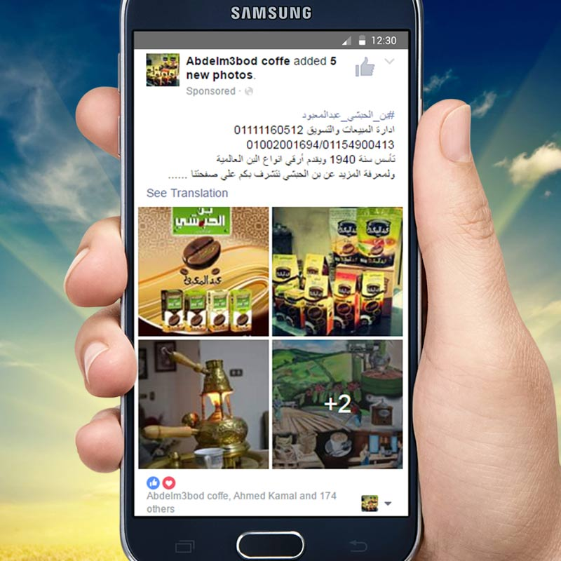 Abdel Mabood Coffee Facebook Campaign