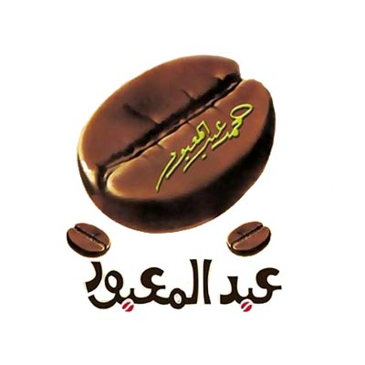 Abdel Mabood Coffee