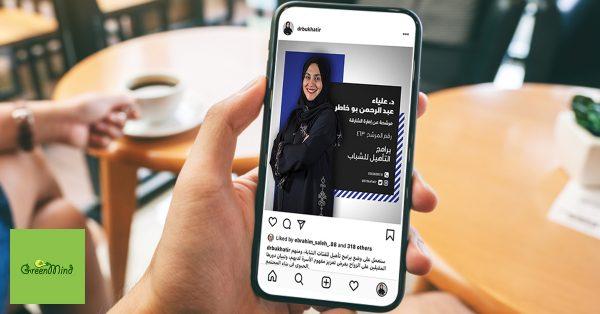 Alyaa Bukhatir Social Media Management