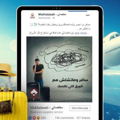 Mokhalasati social media marketing and google ads