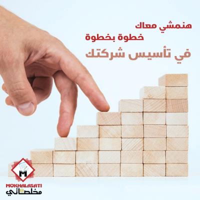 Mokhalasati Social Media Marketing covering Middle east